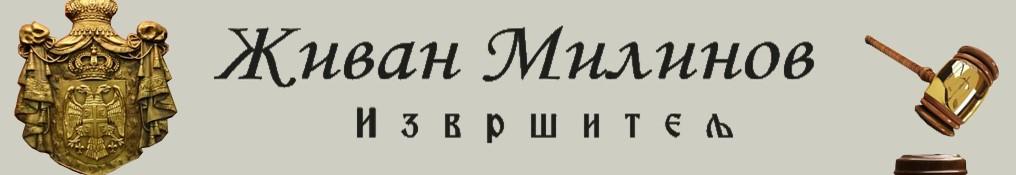 Izvršitelj Milinov